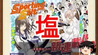 【塩】ゆっくりジャンプ漫画レビュー(ク