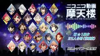 【試聴版】☆【合唱】ニコニコ動画摩天楼【25人】
