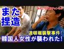 【韓国人女性が日本で弄ばれた】 捏造か、ヤラセか、本当か!