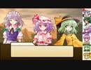 【SW2.0】東方紅地剣 S13-4【東方卓遊戯】