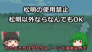 【minecraft】○○縛りのマインクラフト par