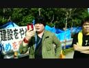 10月18日沖縄高江反社反日外患罪パヨクを排除する機動隊!至近距離撮影!