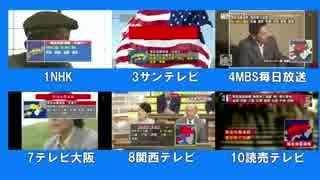 【鳥取地震】近畿テレビ各局の緊急地震速