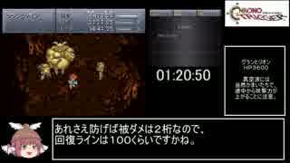 DS版クロノトリガー_夢喰い撃破RTA_6時間3