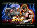 PS2版CR「北斗の拳」実況プレイ ウシシ(生放送主)1