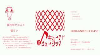 【M3-2016秋】キューティー3分ミュージック【XFD】