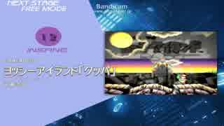 【片手プレイ】BMS - ★12 ヨッシーアイランド 「クッパ」 [7KEYS SPECIAL] AAA