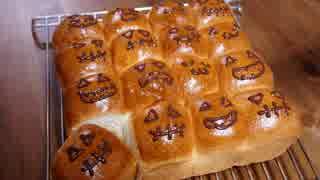 【パン作り】かぼちゃあん入りちぎりパン