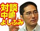 小飼弾の対弾 10/17「対談・中嶋よしふみ