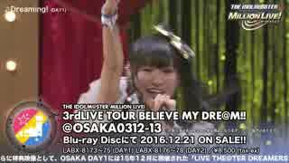 ミリオン3rd LIVE 大阪DAY1 ダイジェストPV【分割版】
