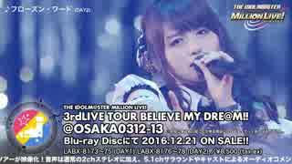 ミリオン3rd LIVE 大阪DAY2 ダイジェストPV【分割版】