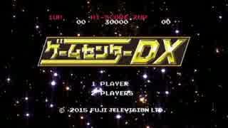 ゲームセンターDX 「ゼルダの伝説 ブレス