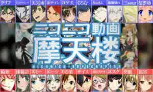 【合唱】ニコニコ動画摩天楼【Ver.GINZA】2