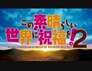 第二期「この素晴らしい世界に祝福を!2」~冒険者カズマの奇跡~FHD