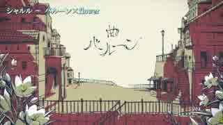 【ニコカラ】シャルル〔Off Vocal+3〕<バ