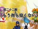 【FC版DQ2】祝30周年!初見でロト三部作制覇!【実況】第22話