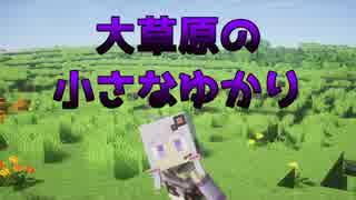 【Minecraft】 大草原の小さなゆかり 【結