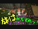 【Minecraft】旅はみちずれっ! Part4〈VOICEROID実況〉