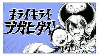 【りする】 キライ・キライ・ジガヒダイ! 【歌ってみた】 thumbnail