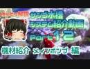 サンゴ水槽 システム紹介動画 Part12 メインポンプ編