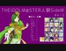 【iM@S人狼】THE IDOLM@STER人狼SideM #4-3