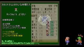 【WiiU版ロマサガ3】術縛りノーダメージプ