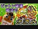 【モンスト実況】ビットン破壊戦法で光源氏戦!【運極55体目】
