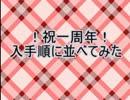 【入手順】祝・一周年記念【52振り】