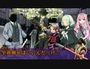 【シノビガミ】炎の秘宝 Part1【ゆっくりTRPG】