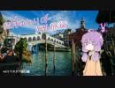 【海外生活】結月ゆかりの海外旅行【vol5】