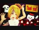 【MMD】リンちゃんで『ゾンビゾンビジェネレーション』【ハロウィン】