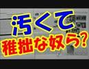 韓国人「日本の総攻勢が始まった!ユネスコの制度変更に本気を出す」