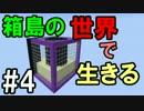 【マインクラフト】箱島の世界で生きる  part4【実況】