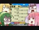 【桃太郎電鉄2010】仲良し(笑)電鉄 1~90年【ボイロカルテット】