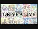 アイドルマスター SideM『DRIVE A LIVE』全15ユニットまとめ/パート分け歌詞有