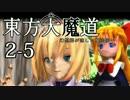 【東方MMD】東方大魔道 第二部(2-5)