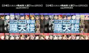 【合唱の合唱】ニコニコ動画摩天楼(Ver.GINZA)【合わせてみた】
