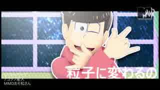 【MMDおそ松さん】長男ワープ【デビおそ】