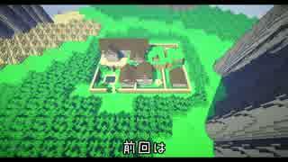 【Minecraft】ドラクエ5ワールド完全再現