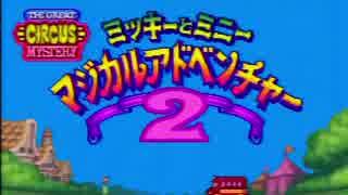 【実況】いい大人達がミッキーのゲーム2