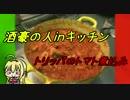 酒豪の人inキッチン ~トリッパのトマト煮込み~