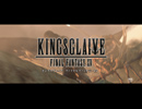 KINGSGLAIVE FINAL FANTASY XV PV(字幕版)