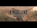 KINGSGLAIVE FINAL FANTASY XV PV(字幕版)