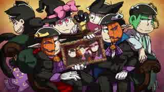 【手描きおそ松さん】ハロウィンパーティ