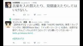 【淫夢営業】杉田智和、自分のネタをTwitt