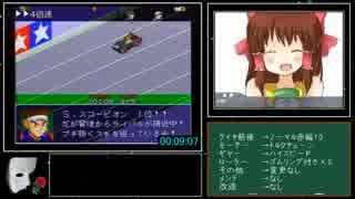 ミニ四駆シャイニングスコーピオン RTA 1: