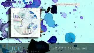 【XFD】luce/さまぐら【1st.full】