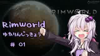 【RimWorld】脳筋ゆかりさん辺境惑星に立つ -その1-【VOICEROID実況】