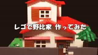 【LEGO】レゴで野比家作ってみた【ドラえ