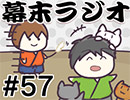 [会員専用]幕末ラジオ 第五十七回(西郷の音楽人生を語る回)